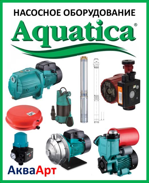 Aquatica насосное оборудование в Харькове