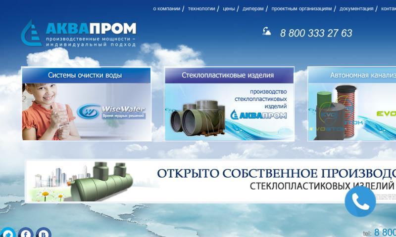 Фирма Аквапром