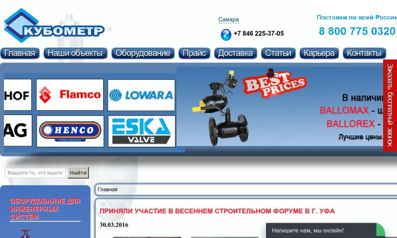 Сайт компании Кубометр