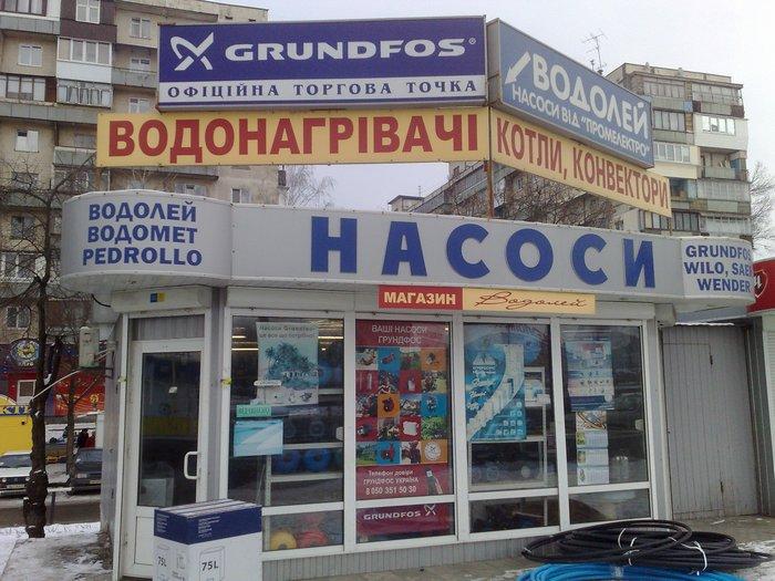 Магазин Гасосы Водолей