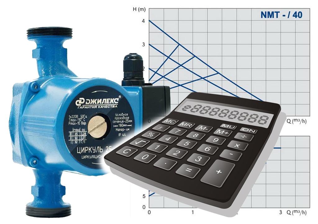 Данный калькулятор расчета производительности циркуляционного насоса поможет определить производительность нужного насоса.