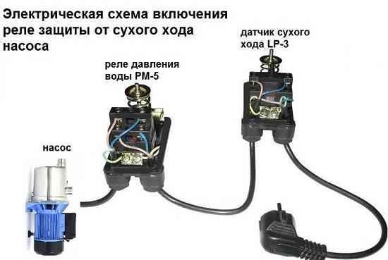 Электрическая схема включения реле защиты насоса от сухого хода