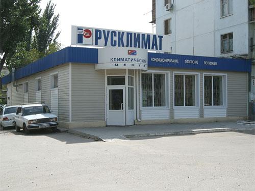 Магазин Русклимат