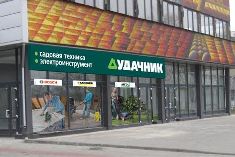 Сеть магазинов Удачник в Минске