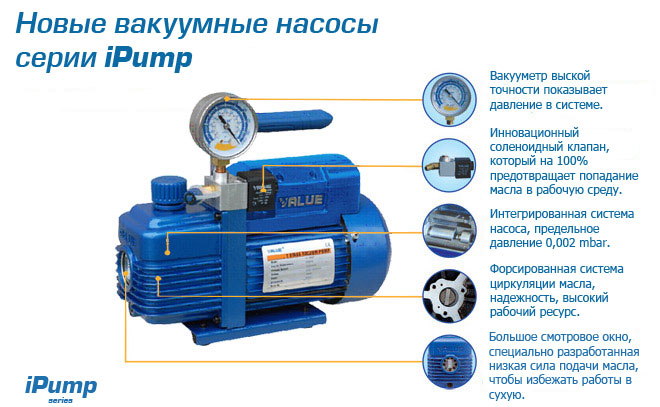 Вакуумный насос Value VI-160SV