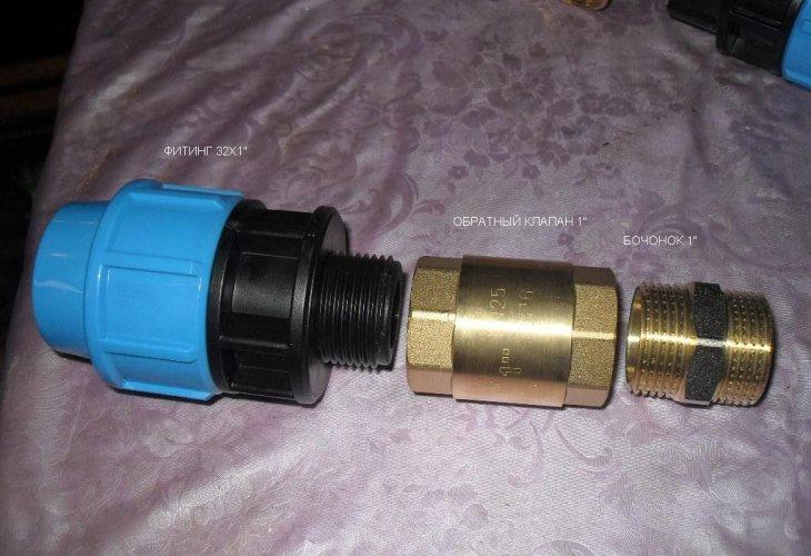 Подключение обратного клапана к пластиковой трубе