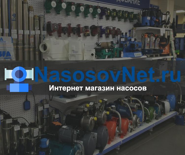 О магазине NasosovNet.ru.