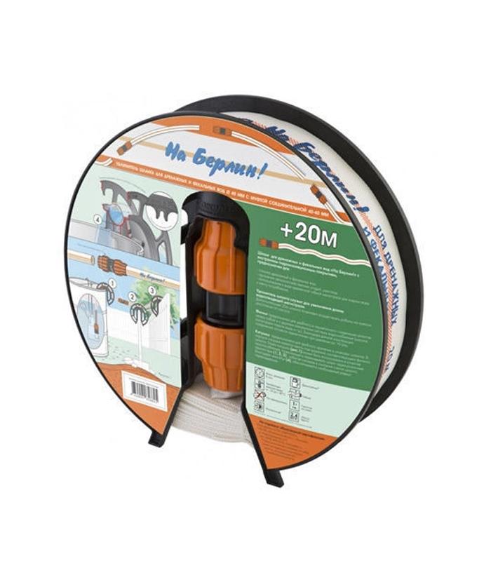 """Удлинитель шланга """"На берлин"""" 40 мм Джилекс 20 метров - купить."""