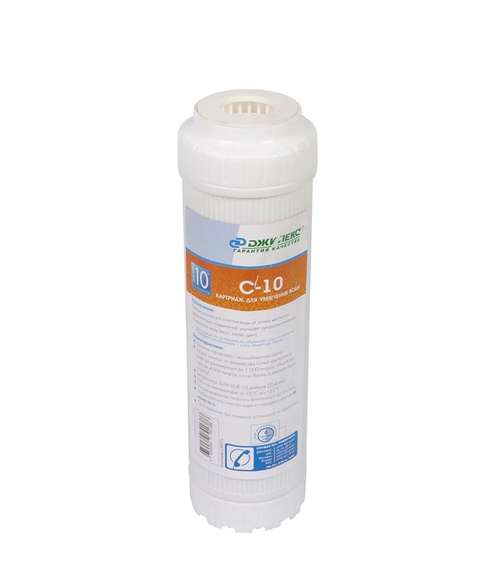 Картридж С-10 Джилекс (SLIM LINE 10, очищение от солей и умягчение воды).