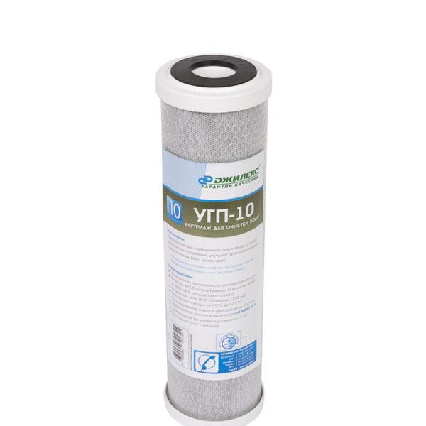 Картридж УГП-10 Джилекс (SLIM LINE 10, сорбционная очистка, хлор, органика).