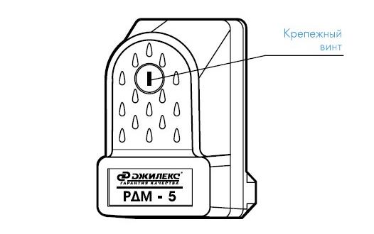 Крепежный винт реле давления РДМ-5.